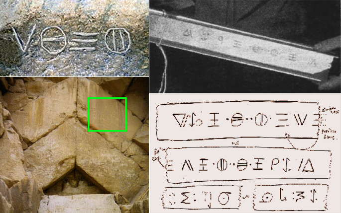 Symbols on Great Pyramid